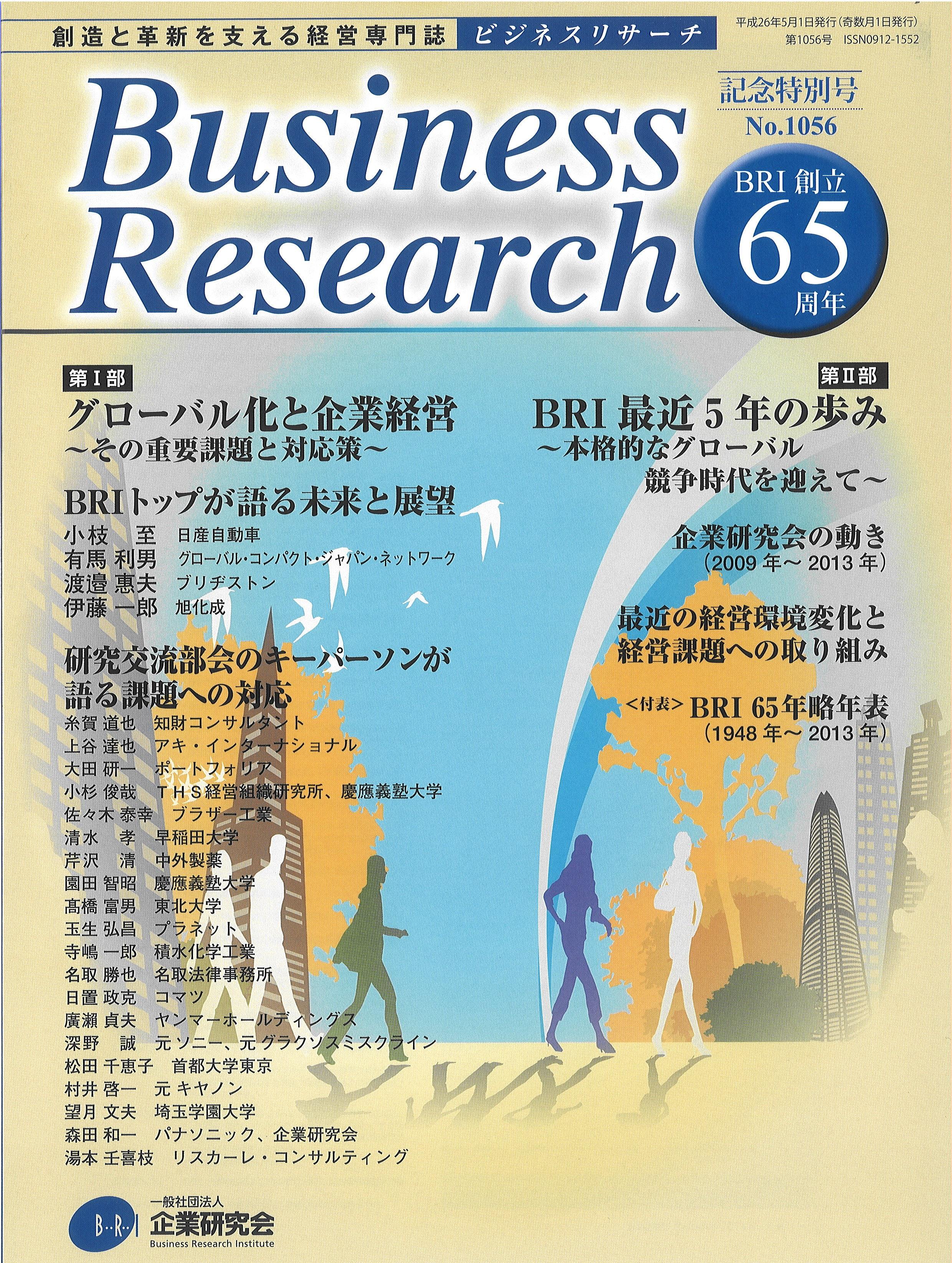 No.1056 65周年記念特別号 2014年/5・6月号