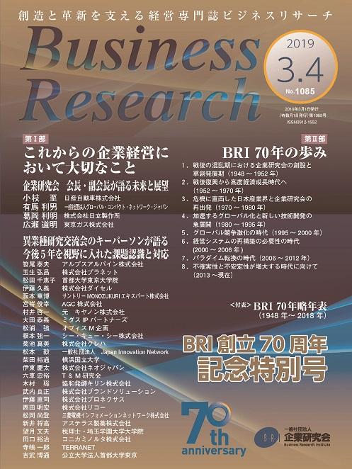 No.1085 2019年/3・4月号(創立70周年記念特別号)